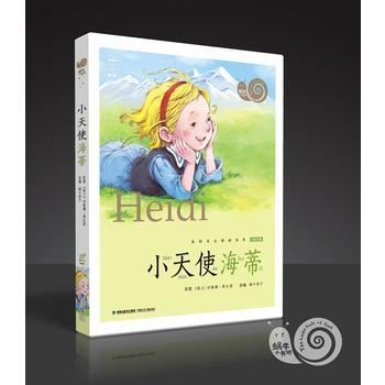 蜗牛小书坊·小天使海蒂