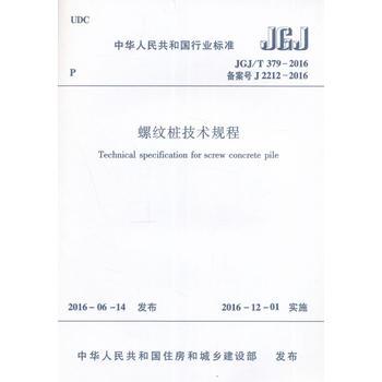 螺纹桩技术规程JGJ/T379-2016