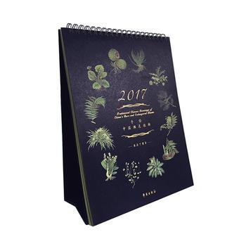 手绘中国濒危植物 (2017年台历)