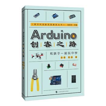Arduino创客之路——和孩子一起玩中学