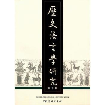 历史语言学研究(第十辑)