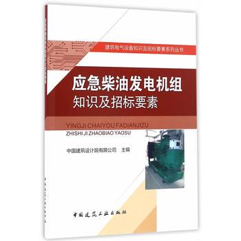 应急柴油发电机组知识及招标要素