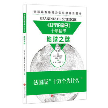 《科学的种子》十年精华:地球之谜