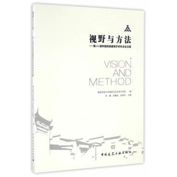 视野与方法——第21届中国民居建筑学术年会论文集