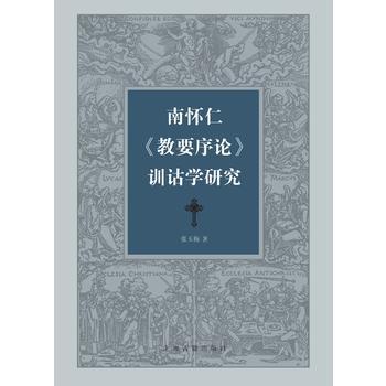 南怀仁《教要序论》训诂学研究
