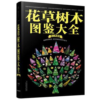 花草树木图鉴大全(修订典藏版)