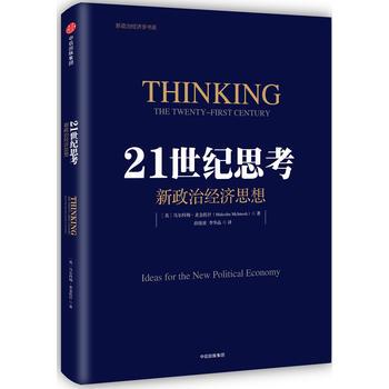 21世纪思考