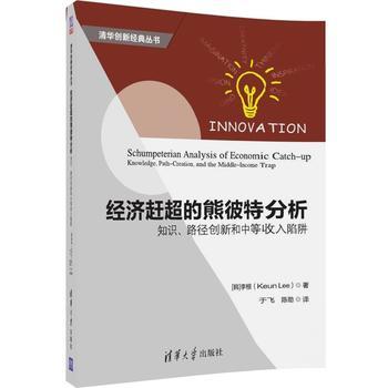 经济赶超的熊彼特分析:知识、路径创新和中等收入陷阱