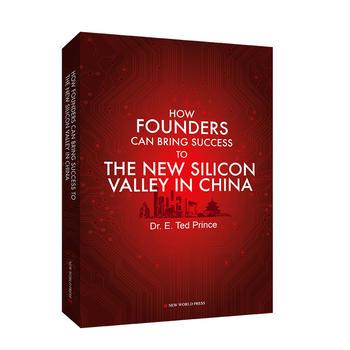 赢在中国:如何在中国的新硅谷中掘金?(英文)