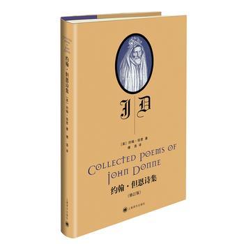 约翰·但恩诗集(修订版)(精装)