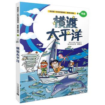 极限大挑战 5 横渡太平洋