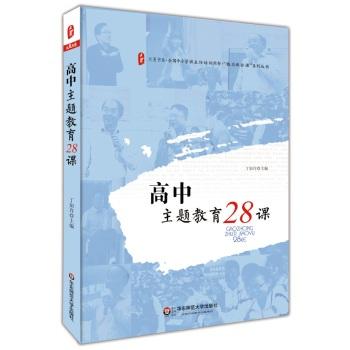 高中主题教育28课 大夏书系