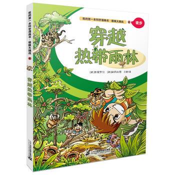 极限大挑战 4 穿越热带雨林
