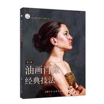 西方经典美术技法译丛:油画肖像经典技法(修订版)