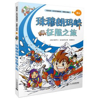 极限大挑战 1 珠穆朗玛峰征服之旅