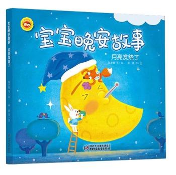 宝宝晚安故事·月亮发烧了