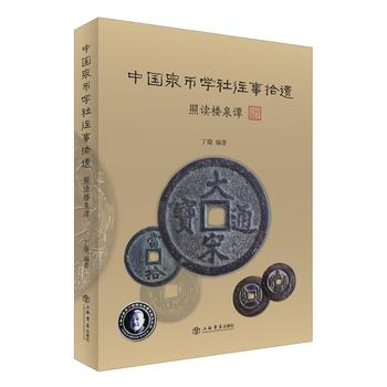 中国泉币学社往事拾遗:照读楼泉谭