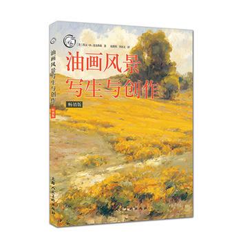 西方经典美术技法译丛:油画风景写生与创作(畅销版)