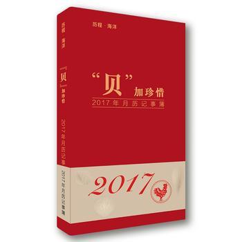 """""""贝""""加珍惜---2017年月历记事簿"""