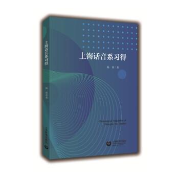 上海话音系习得