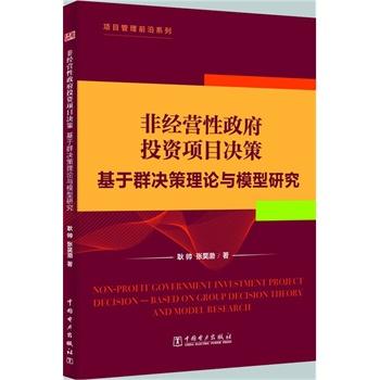 项目管理前沿系列:非经营性政府投资项目决策——基于群决策理论与模型研究