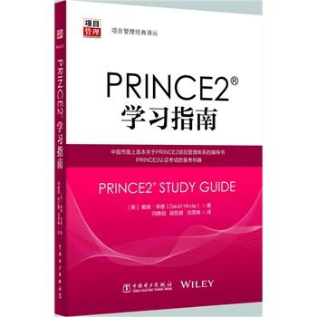 项目管理经典译丛:PRINCE2?学习指南
