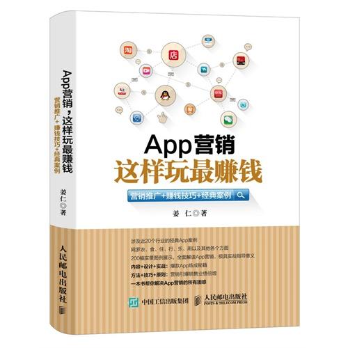 App营销 这样玩最赚钱 营销推广 赚钱技巧 经典案例