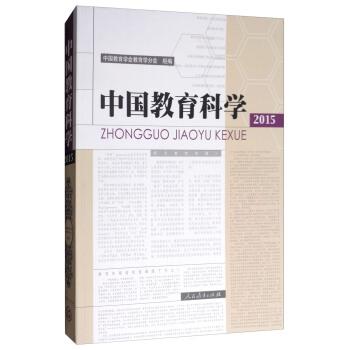 中国教育科学(2015)