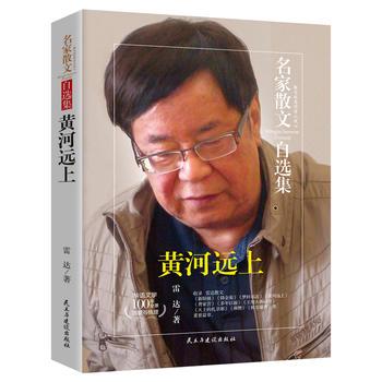 黄河远上-雷达散文集-名家散文自选集