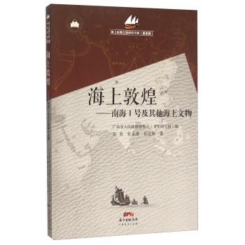 海上敦煌--南海Ⅰ号及其他海上文物/海上丝绸之路研究书系