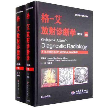 格—艾放射诊断学(第六版)上下卷.医学影像学经典教科书