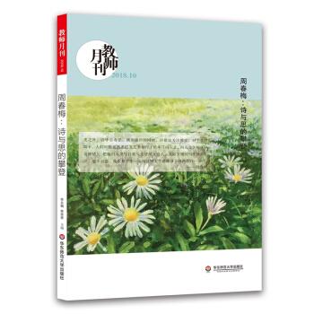 大夏书系·周春梅:诗与思的攀登(教师月刊2018年10月刊)