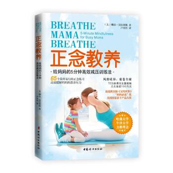 正念教养:给妈妈的5分钟高效减压训练法