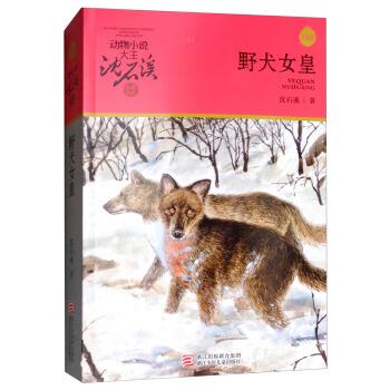 动物小说大王沈石溪品藏书系新版:野犬女皇