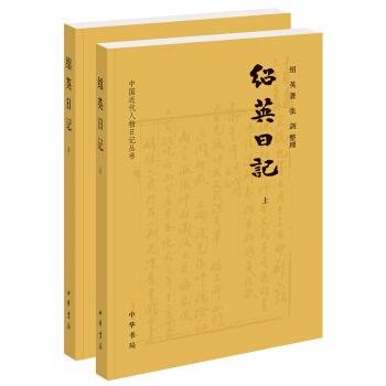 中国近代人物日记丛书:绍英日记(全2册)