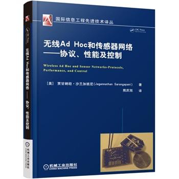 无线Ad Hoc 和传感器网络 协议、性能及控制