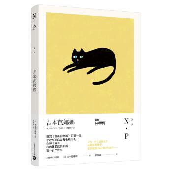 吉本芭娜娜作品系列:N.P(精装)