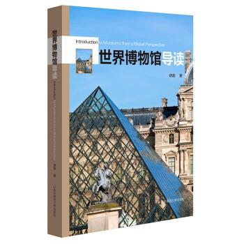 世界博物馆导读