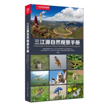 中国国家地理:三江源自然观察手册