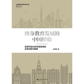 终身教育发展的中国经验