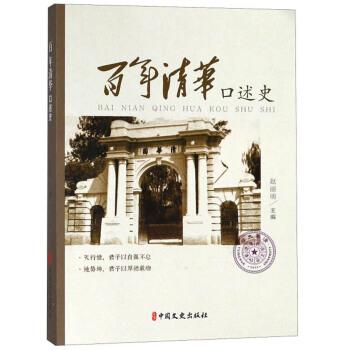 百年清华口述史