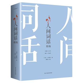 人间词话·精编(经典随身读)