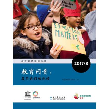 全球教育监测报告2017/8·教育问责:履行我们的承诺