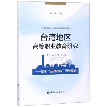 台湾地区地区高等职业教育研究:基于蓝海战略思维模式