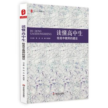 大夏书系·读懂高中生:给高中教师的建议