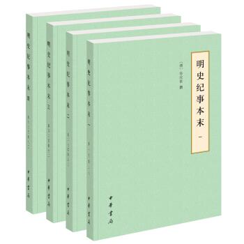 明史纪事本末(全4册)