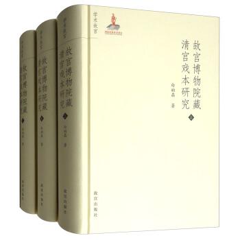 故宫博物院藏清宫戏本研究