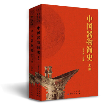 中国器物简史(上、下册)