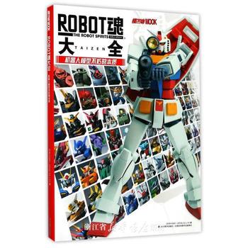 ROBOT魂大全 机器人模型不朽的本质