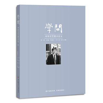 学问:中华文艺复兴论6